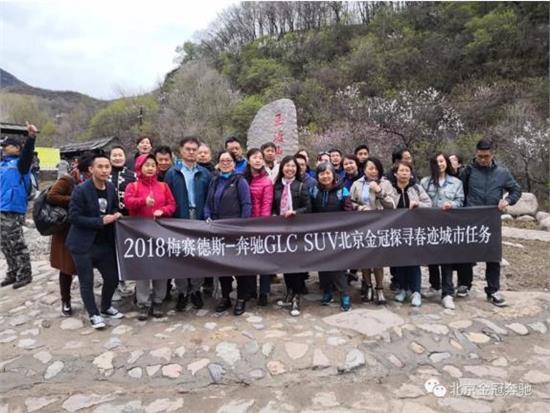 2018北京金冠GLC探寻春迹活动圆满结