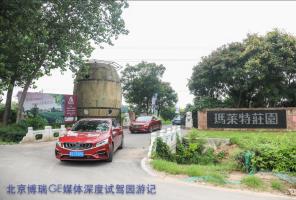 吉利博瑞GE 北京媒体深度试驾园游会