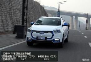 换个角度看江淮iEV7S电动汽车