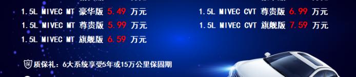 售价4.99万元起,东南汽车A5翼舞北京
