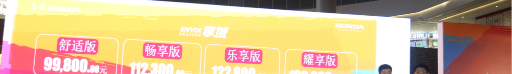 东风本田享域ENVIX北京上市
