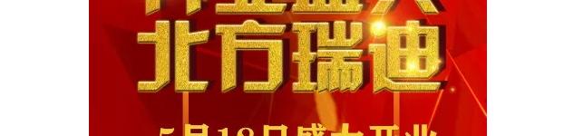 5月18日北方瑞迪比亚迪e网旗舰店 新店开业 钜惠全城