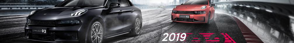 2019 领克03驾控体验营城市预选赛@北京站即将开启!