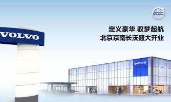 沃尔沃汽车携手经销商伙伴稳步前行 京南长沃正式开业