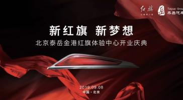 新红旗·新梦想,北京泰岳金港红旗体验中心 盛大开业!