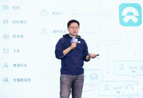 【ADS演讲速记】 蔚来汽车用户数字产品部高级总监张羿迪