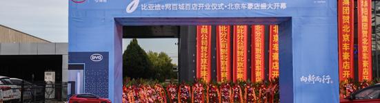 e触即发 北京朝阳区首家比亚迪e系列体验中心开业盛典