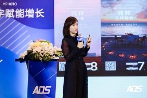 【ADS汽车行业数字化创新峰会】 演讲速记:几何品牌销售公司品牌市场部部长范丽丽