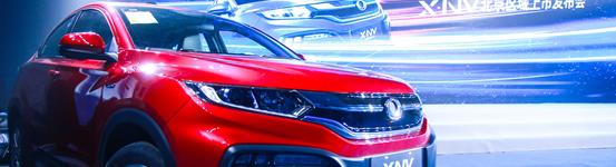 东风Honda 首款纯电车X-NV在北京区域潮酷上市