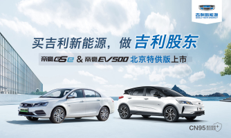帝豪GSe&帝豪EV北京特供版上市仅售12.99万元