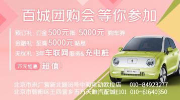 欧拉潮车,百城万人团购会(北京站)