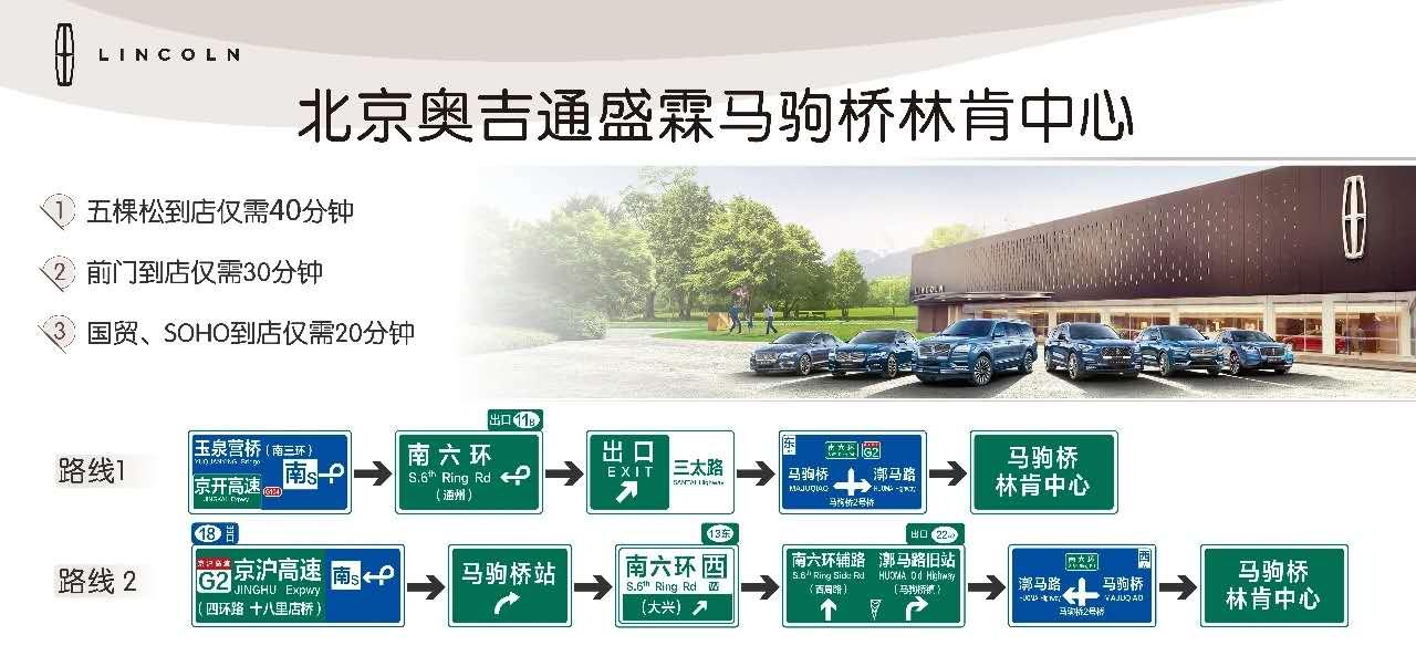 北京奥吉通盛霖汽车销售有限公司