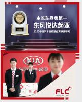 东风悦达起亚荣获J.DPower售后满意度主流车品牌第一