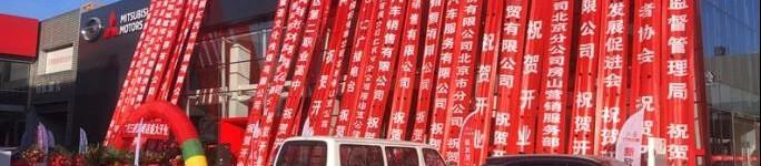 广汽三菱北京汉青店盛大开业