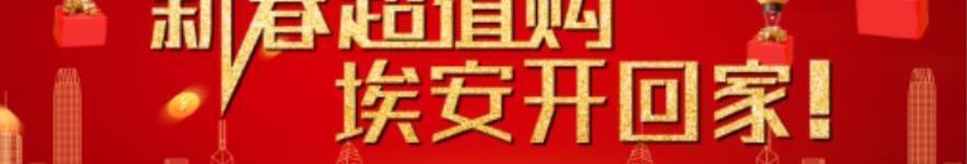 新春超值购埃安开回家 春节特价车限时抢购