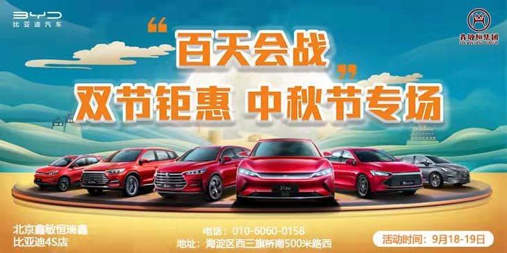 比亚迪携北京鑫敏恒集团-百日会战中秋节专场
