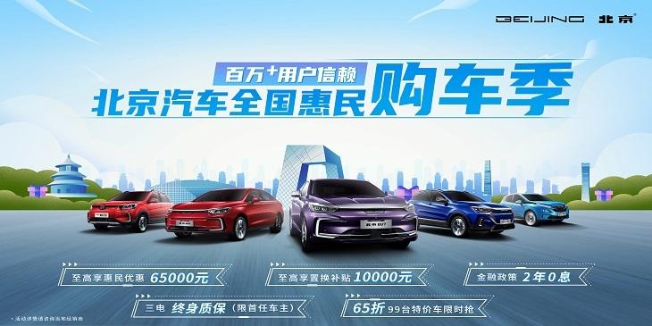 北京汽车全国惠民购车节