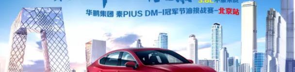 秦Plus DM-i·3.8L 不服来战·冠军节油挑战赛 圆满成功